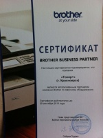 Сертфикат Brother Busines Partner 2013