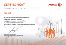 Сертификат Exclusive Receller Xerox 2012