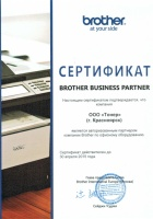 Сертфикат Brother Busines Partner 2014